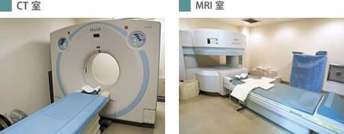CT室、MRI室