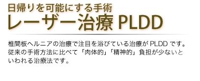 レーザー治療PLDD