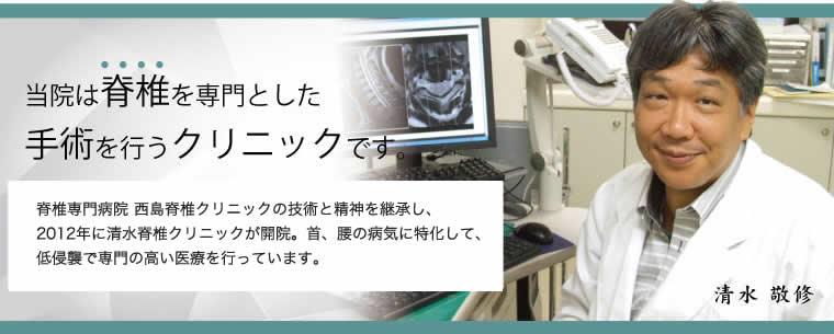 当院は脊椎を専門とした手術を行うクリニックです。